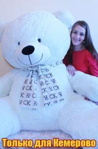 Огромный плюшевый медведь 220 см белый