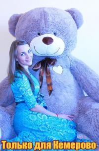 Огромный плюшевый медведь 240 см