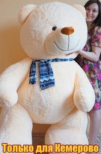 Огромный плюшевый медведь 240 см Чайная-Роза
